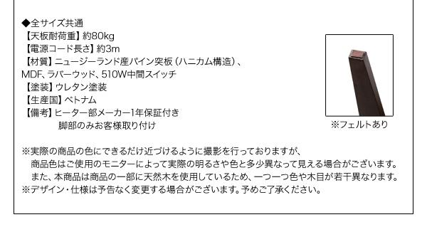 デザインこたつテーブル【WYTHE】ワイス/長方形(120×80)18