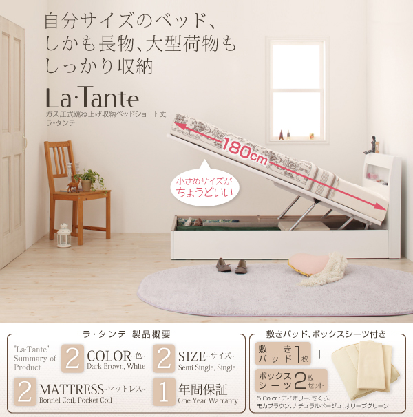 6万円のセミシングルベッド、シングルより小さいベッド