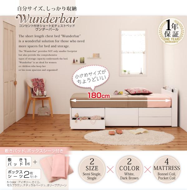 5万円で買えるシングル 収納ベッド・チェストベッド、高級家具の材料として世界で愛用される人気のチェリー材調を使用チェストベッド