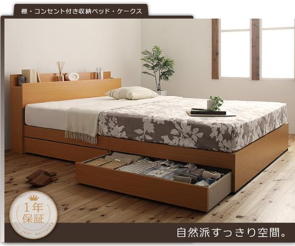 棚・コンセント、ベッドの下に2個の引出収納が付いたベッド