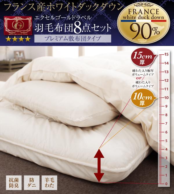 3万円で買える「四つ星エクセルゴールドラベル」羽毛布団に硬わた極厚敷布団の高級羽毛布団セット