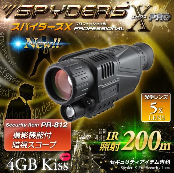 暗視スコープ 撮影機能付 スパイカメラ スパイダーズX PRO (PR-812) 赤外線照射約200m