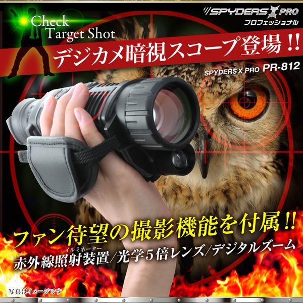 赤外線スパイカメラナイトスコープ