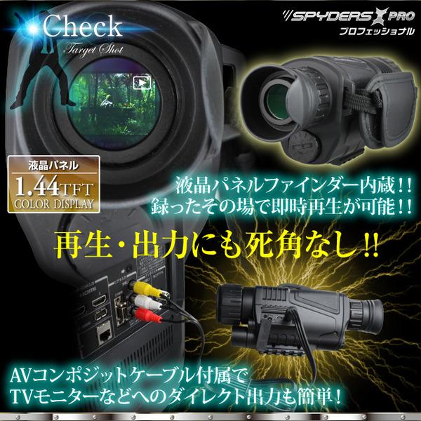 撮影機能付きナイトビジョンアンシスコープ