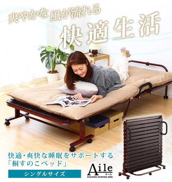 通気性に優れた折りたたみ式のすのこベッドです