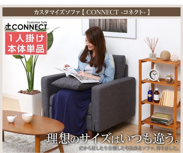 モダンソファー通販『カスタマイズソファー【-Connect-コネクト】(1人掛けタイプ)』