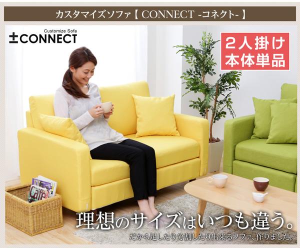 モダンソファー通販『カスタマイズソファー【-Connect-コネクト】(2人掛けタイプ) 』
