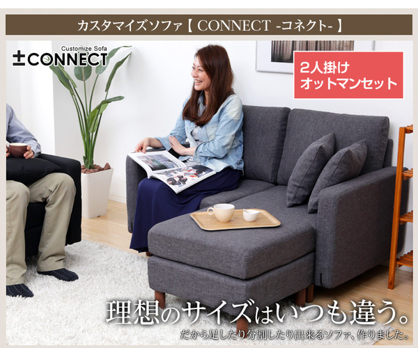 モダンソファー通販『カスタマイズソファー【-Connect-コネクト】(2人掛け+オットマンタイプ) 』