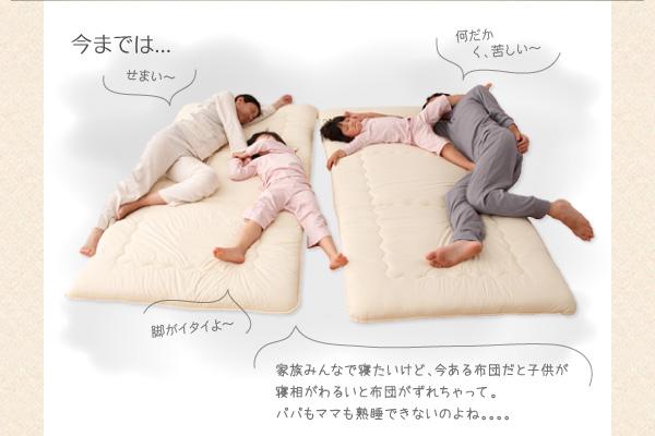 布団を並べて寝ても、寝相の悪いと布団がずれて熟睡できません