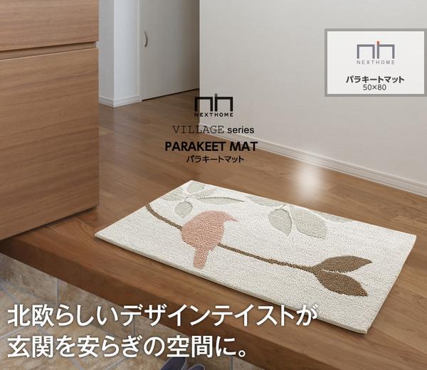 スミノエ NEXTHOME PARAKEET MAT パラキート マット 50×80cm ピンク