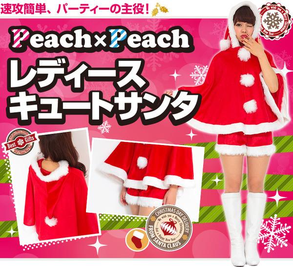 Peach×Peach サンタコスプレ レディース