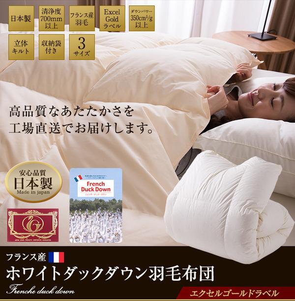 3万円で買える フランス産ホワイトダックダウン羽毛布団(エクセルゴールドラベル)