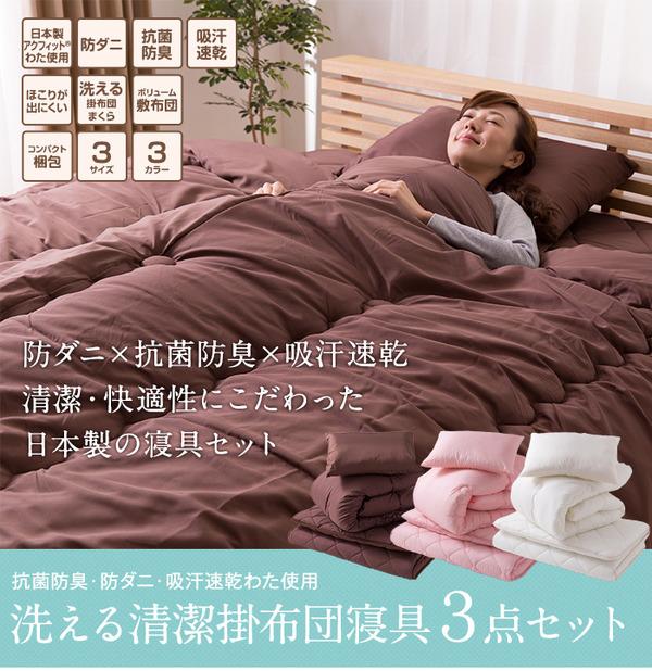 1万円快適寝具セット。わたは抗菌防臭・防ダニ・吸汗速乾わたで清潔快適。掛布団や枕はうれしい洗える