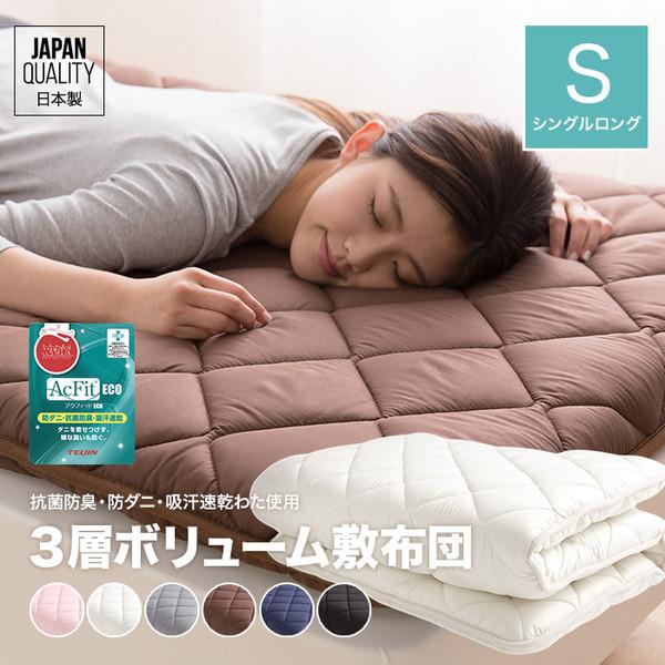 シングルサイズシキフトン 抗菌防臭・防ダニ・吸汗速乾わた使用三層ボリューム敷布団