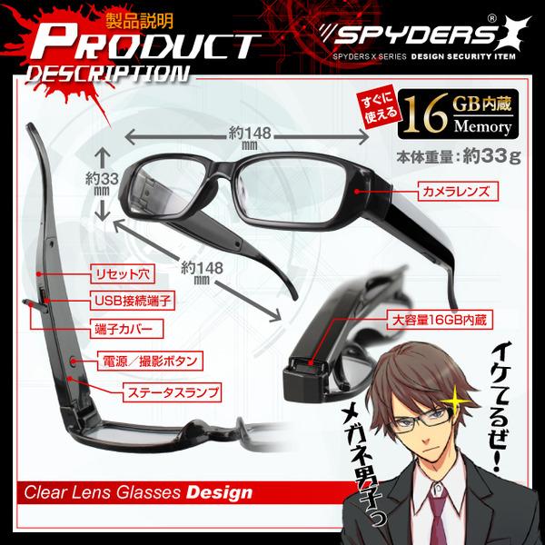 メガネ型スパイカメラ
