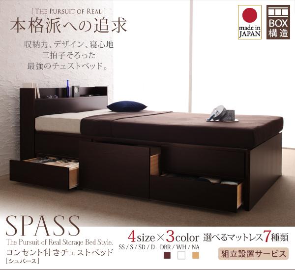 収納力、デザイン、寝心地と三拍子そろったチェストベッド