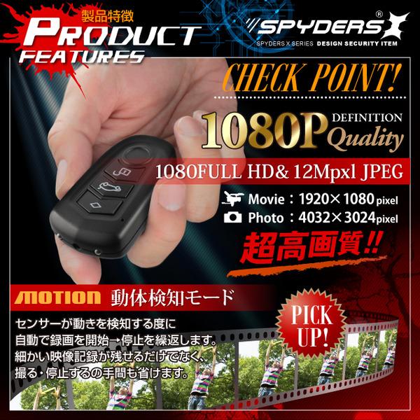 キーレス型 スパイカメラ スパイダーズX (A-201) FULL HD1080P 1200万画素 赤外線ライト 動体検知