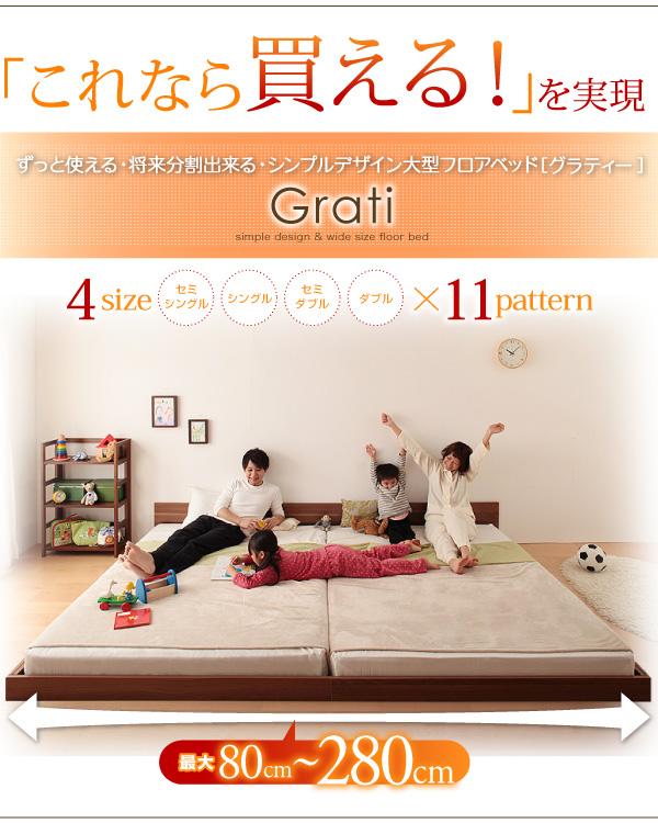 シングル、セミダブル、ダブル、11通りに組み合わせできる連結ベッド