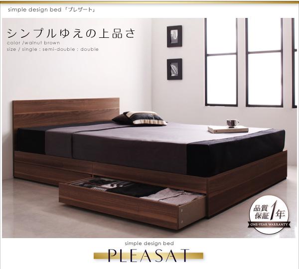 2万円で買えるシングル 収納ベッド・チェストベッド、棚・コンセント付き収納ベッド