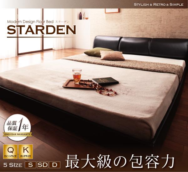 8万の予算で買える大きいベッド、低く、優雅に暮らすローベッド