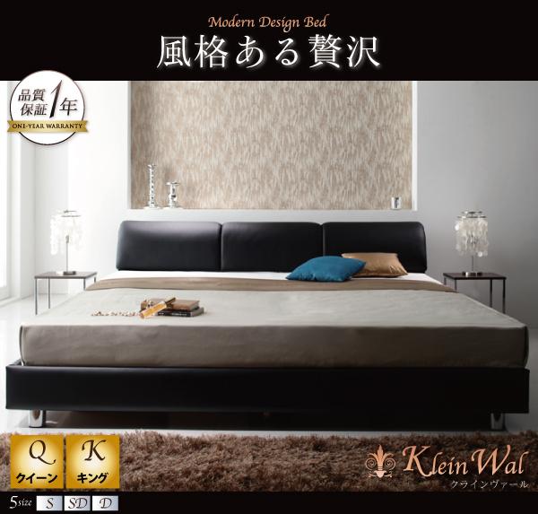 高級レザーベッド すのこベッド【Klein Wal】クラインヴァール 」