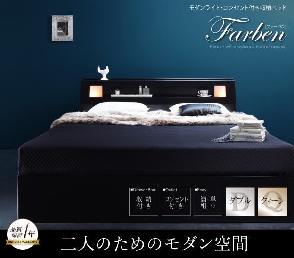 9万円で買える、大きいベッド・収納ベッド、チェストベッド・安心の日本製、棚・コンセントも付いたベッド