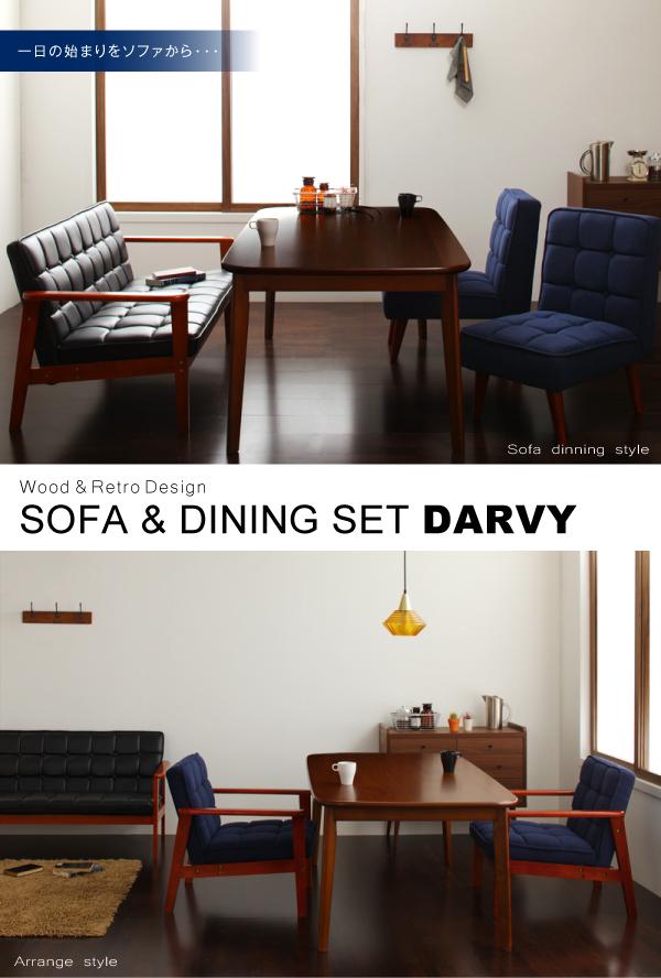 ソファーダイニングテーブルセット【DARVY ダーヴィ】画像1