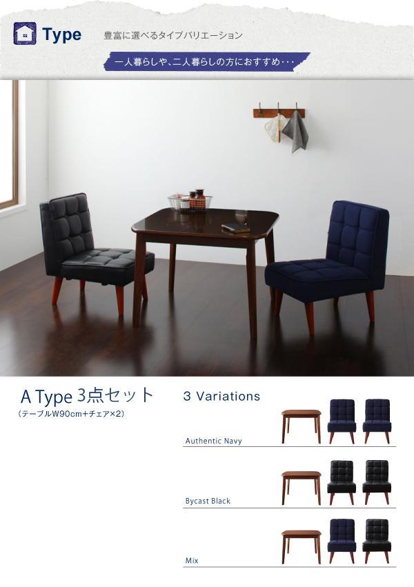 ソファーダイニングテーブルセット【DARVY ダーヴィ】画像A