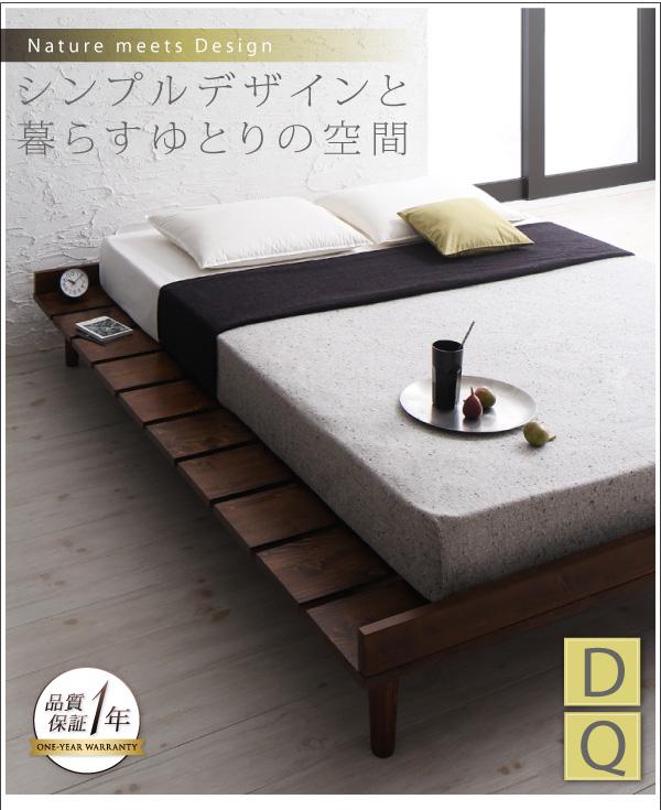 シンプルなのにオシャレなすのこタイプのベッド