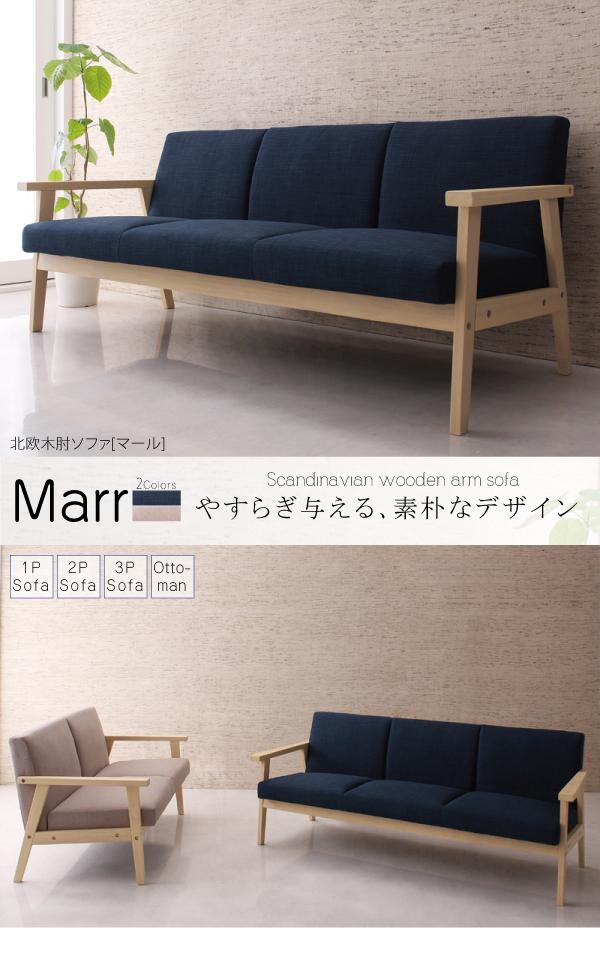 北欧木肘ソファ 【Marr】マール