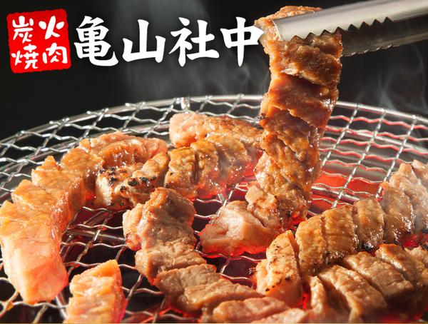 亀山社中 焼肉用肉 通販