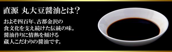 直源 丸大豆醤油