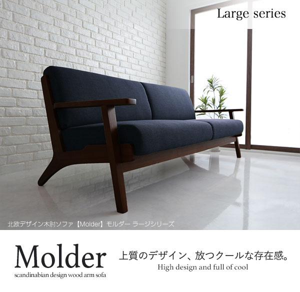 北欧風デザインソファ・モルダー