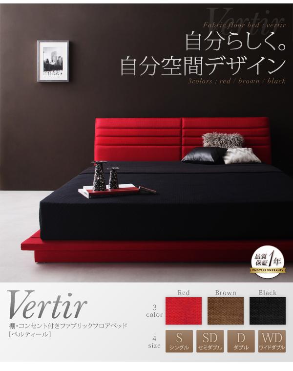 ファブリックフロアベッド【Vertir】ベルティール