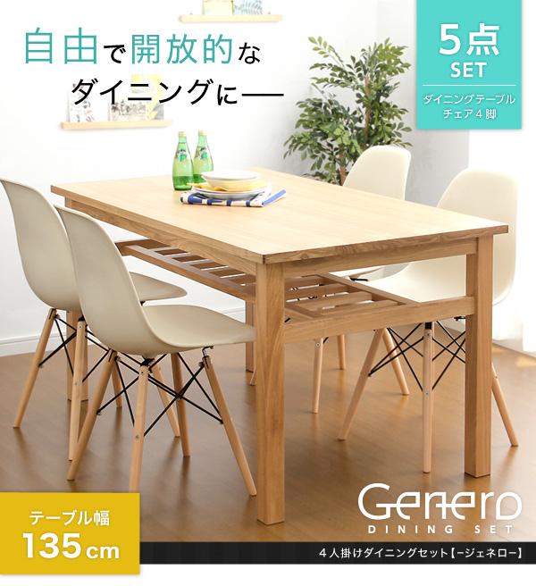 ダイニングセット【Genero-ジェネロ-】(5点セット) ブラウン1
