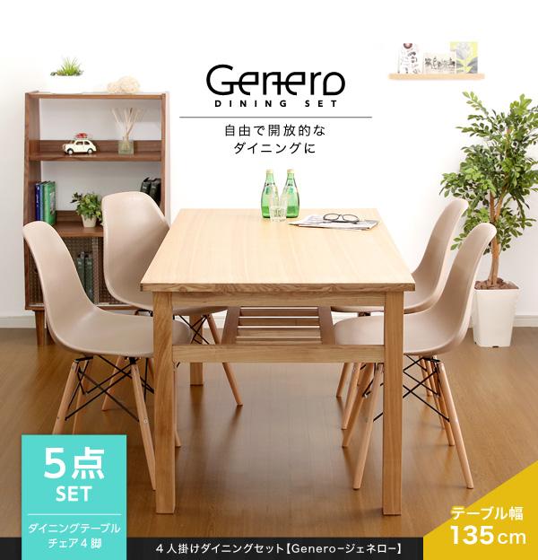 ダイニングセット【Genero-ジェネロ-】(5点セット) ブラウン17