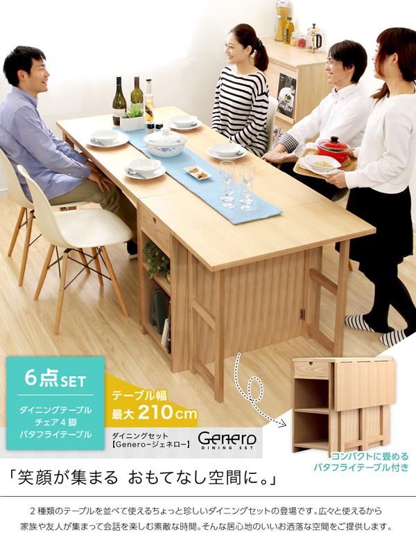 ダイニングセット【Genero-ジェネロ-】(バタフライテーブル付き6点セット) ブラウン1