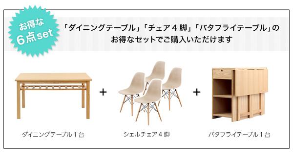 ダイニングセット【Genero-ジェネロ-】(バタフライテーブル付き6点セット) ブラウン3