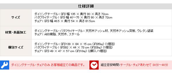 ダイニングセット【Genero-ジェネロ-】(バタフライテーブル付き6点セット) ブラウン24