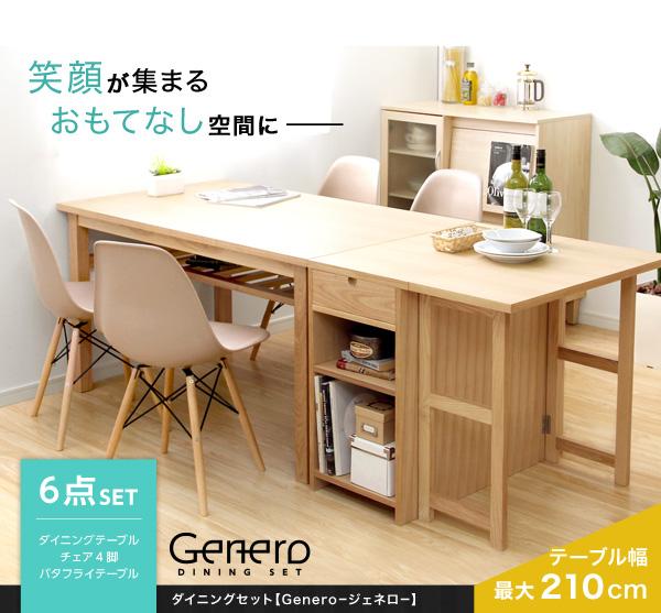 ダイニングセット【Genero-ジェネロ-】(バタフライテーブル付き6点セット) ブラウン26