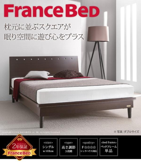 《すのこベッド》フランスベッド・宮付き 3段階高さ調節ベッド モルガン