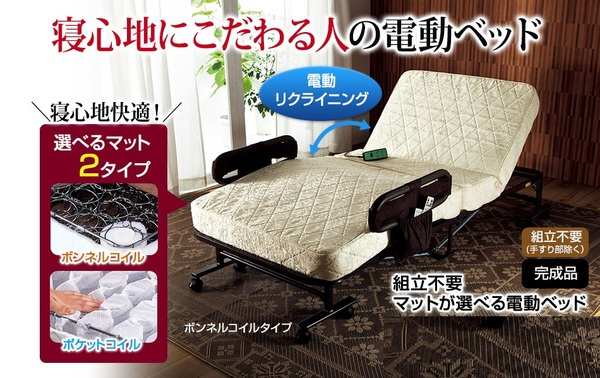 折りたたみ式リクライニング電動ベッド2