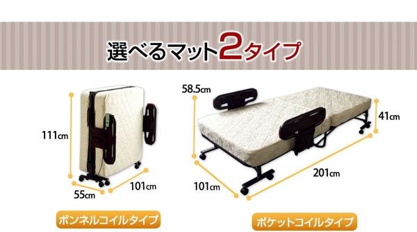 折りたたみ式リクライニング電動ベッド(選べるマット2タイプ)