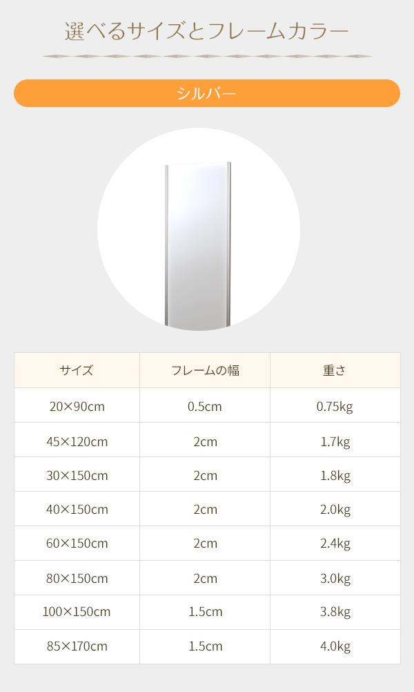 割れない鏡 【REFEX】リフェクス W30cm×150cm×2cm 飾縁 W2cm シルバー色 NRM-3/S 【日本製】