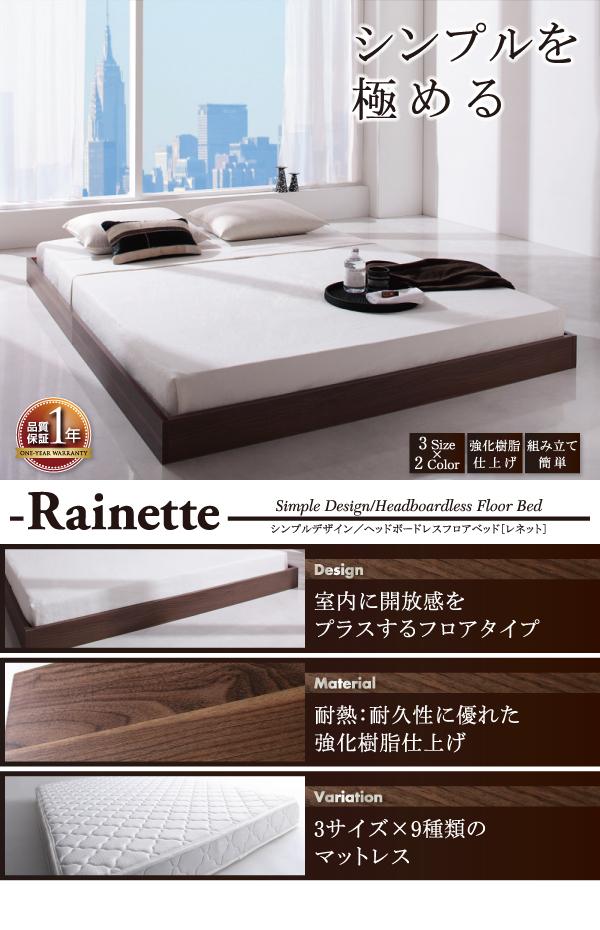 ロータイプのベッドで、シンプルな空間をきわめてみませんか