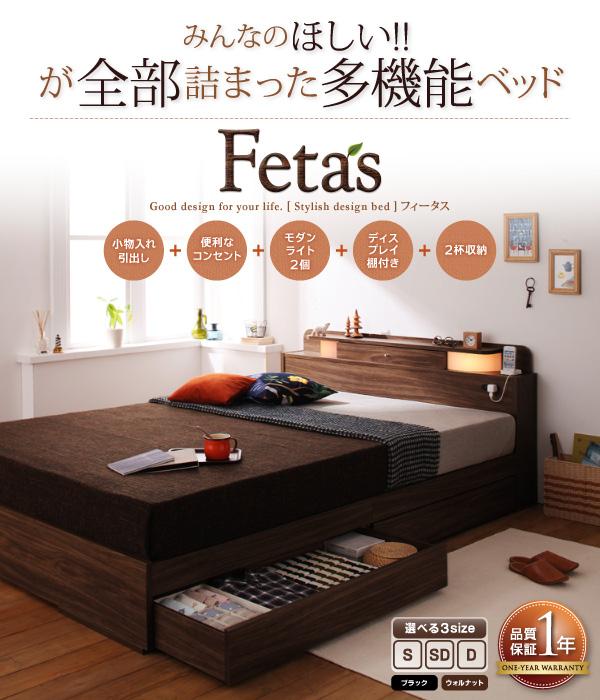 ベッドに必要な機能を全て揃えました、引出収納、コンセント、照明・・・