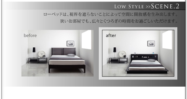 一般のベッドと比較して、こんなに違うローベッド