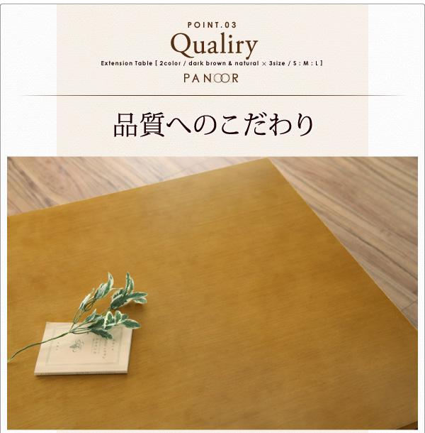 折れ脚エクステンションテーブルのパノール【panoor】は、品質にとことんこだわっています。