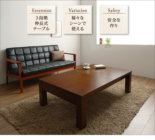 様々なシーンで使える3段階伸長式テーブル