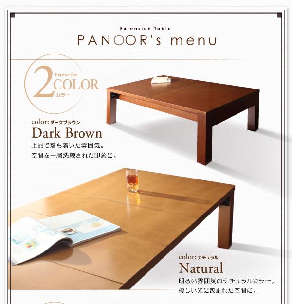 3段階伸長式テーブルのパノールは2つのカラーと3つのサイズから選べます